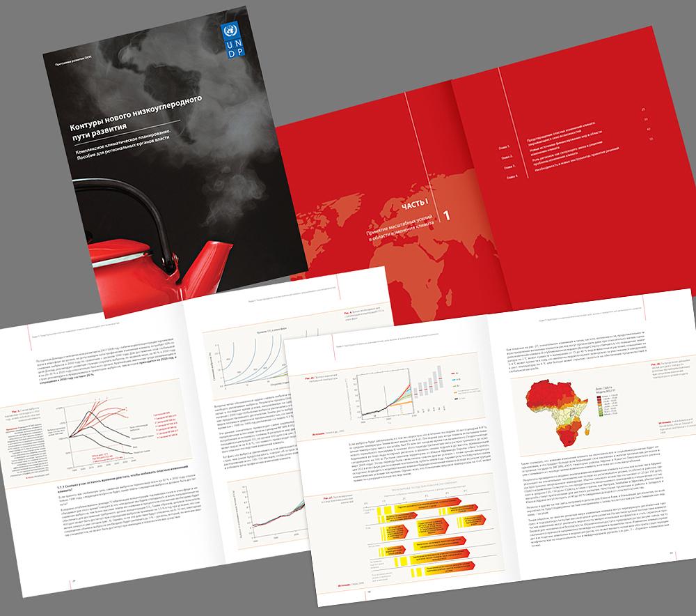 design studio brochure - brochure for undp mavimagenta design studio