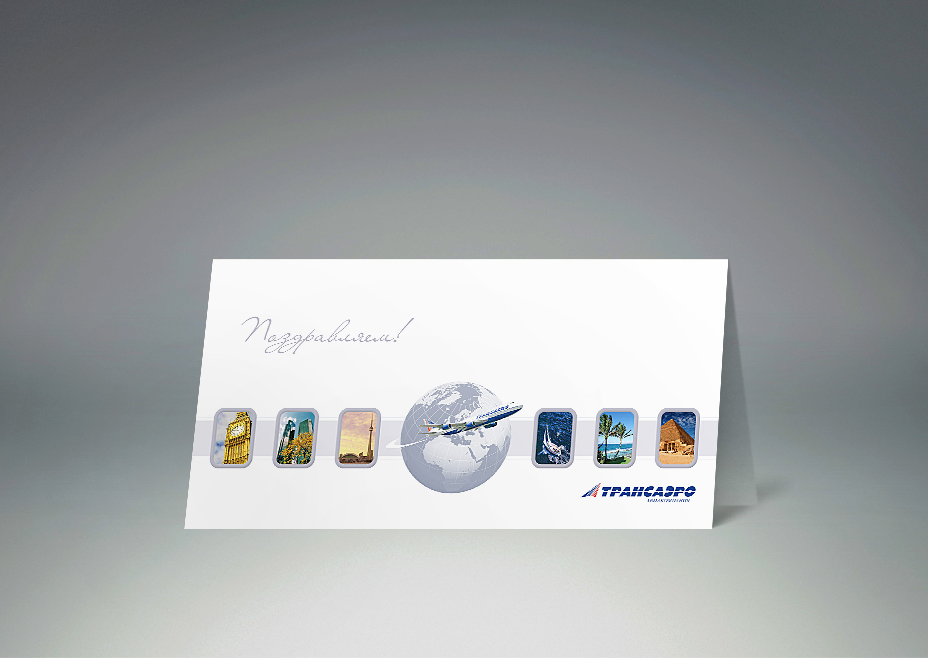 Greeting Card for Transaero