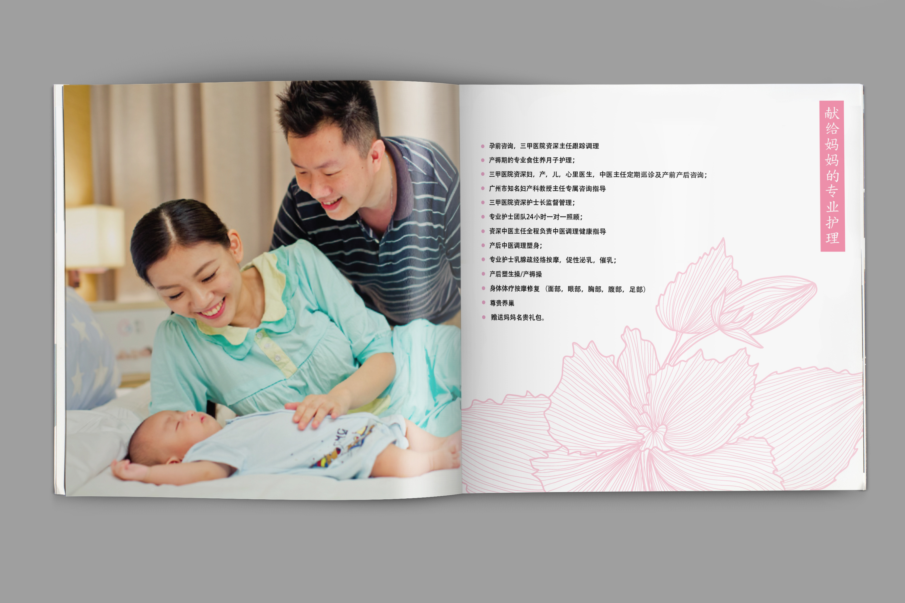 Perinatal Center Brochure